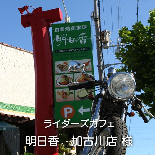 ライダーズカフェ 明日香加古川店 様
