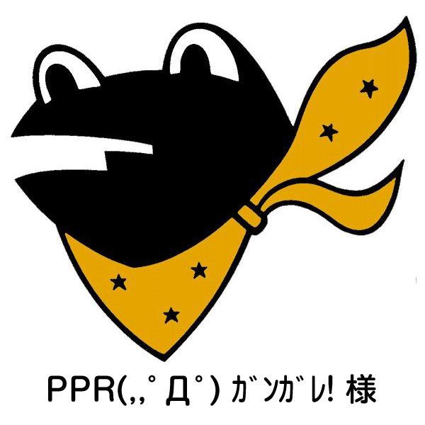 PPR(,,゚Д゚) ガンガレ! 様