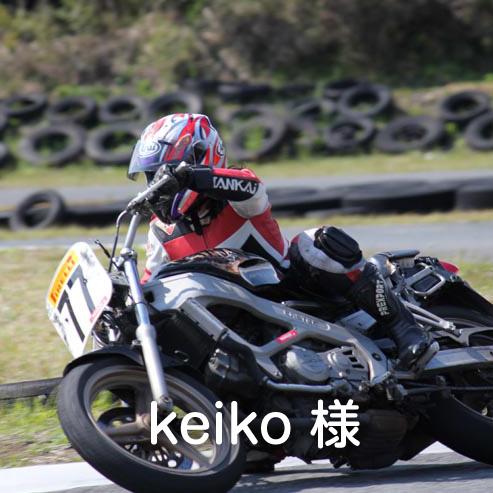 keiko 様