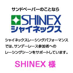 SHINEX 様