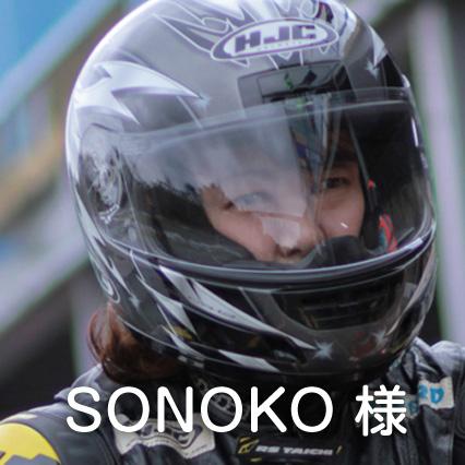 SONOKO 様